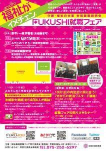 2016年6月19日(日)FUKUSHI就職フェア(みやこめっせ)