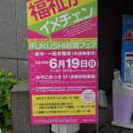 FUKUSHI就職フェアに出店しました!!