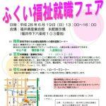 まごのて福井「ふくい就職フェア」に参加しました!