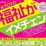 FUKUSHI就職フェア開催!