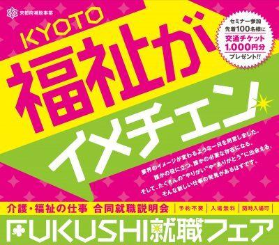 アイキャッチ_2016年6月19日(日)FUKUSHI就職フェア(みやこめっせ)