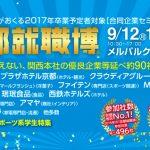 明日!9月13日就職博開催します。